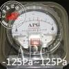 专用差压表-125~125Pa帕压差计压差表差压计微压差表