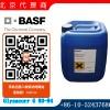 巴斯夫锈蚀抑制剂(BASF Glysacorr G93)