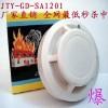 3C正品烟感报警器安吉斯烟雾报警器烟感报警器SA1201