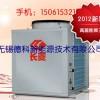 经销长菱空气能热水器超高温热泵热水器机组